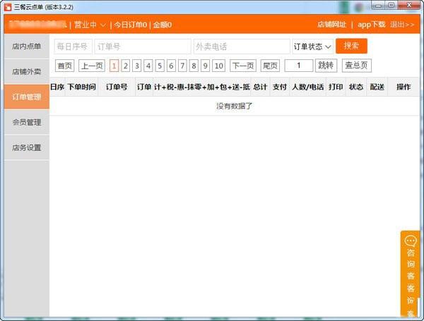 三餐云点单系统V3.2.2 官方版