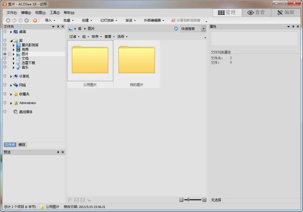 ACDSee18V18.0.1.70 官方中文版