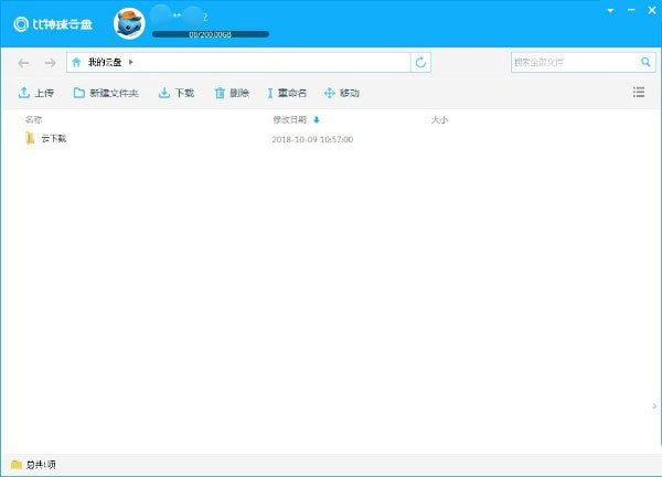 比特球云盘V1.0.8 官方版