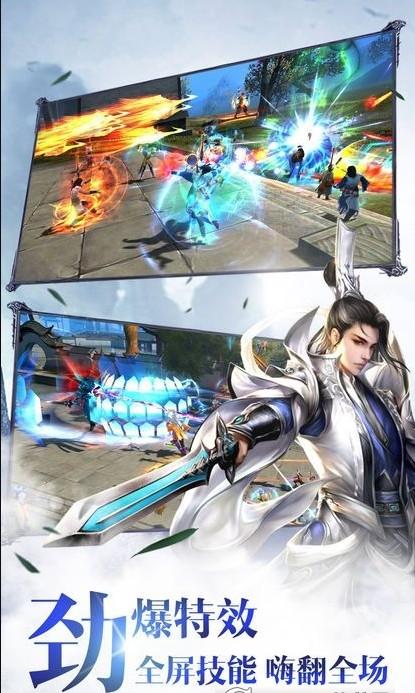 仙幻传说V2.2.0 安卓版