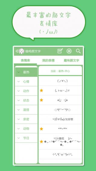 喵呜颜文字表情V4.8.4 安卓版