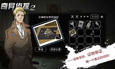 奇异侦探2V1.0 破解版
