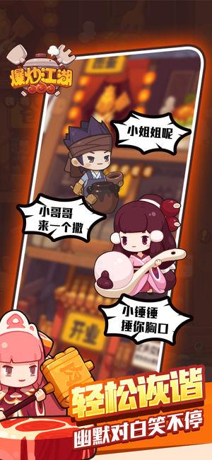 爆炒江湖V1.5 苹果版