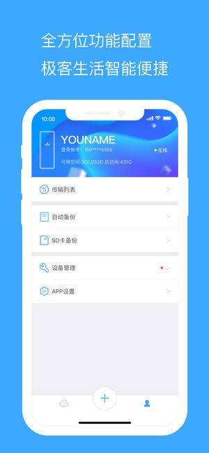 玩客云V1.10.1 苹果版