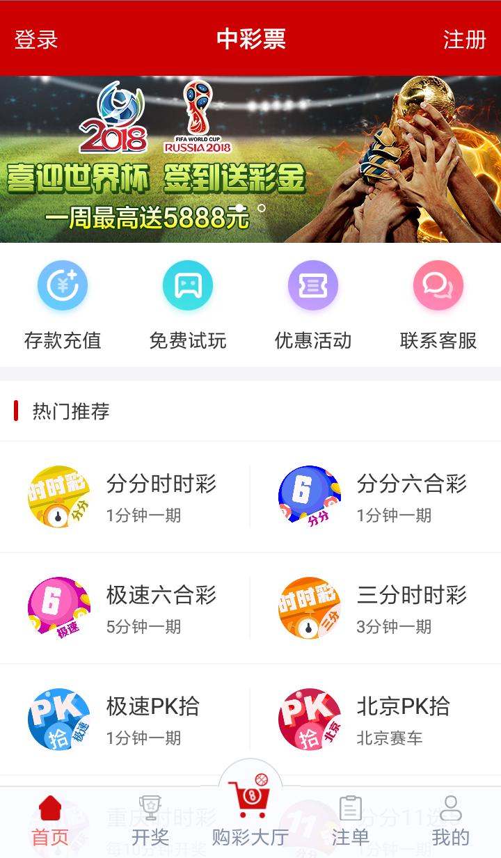 中彩票V1.1.6 安卓版