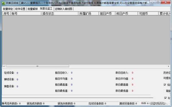 玩客云综合工具V1.1 免费版