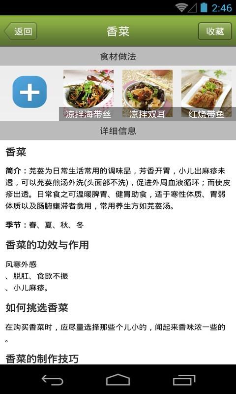 菜怎么做V1.27 安卓版