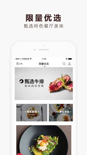 伙力食V2.2.3 苹果版