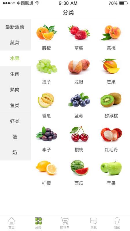 菜果甄选V1.0.1 苹果版