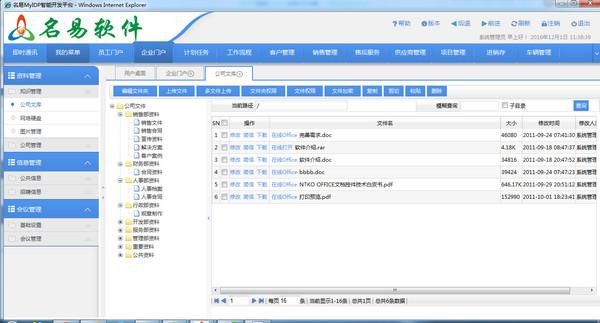 名易HR人力资源管理系统V1.2.2.0 官方版