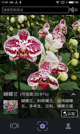 植物拍照V1.1.5 安卓版