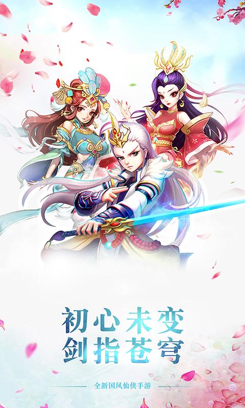 剑羽飞仙V1.03.83 破解版