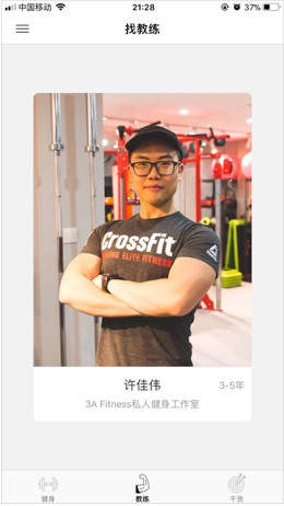享健身V1.0 ios版