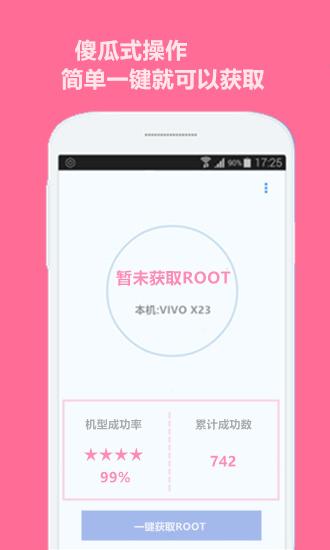 机助手一键ROOTV1.0 安卓版