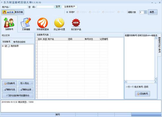东方财富股吧营销大师V1.3.1.10 最新版