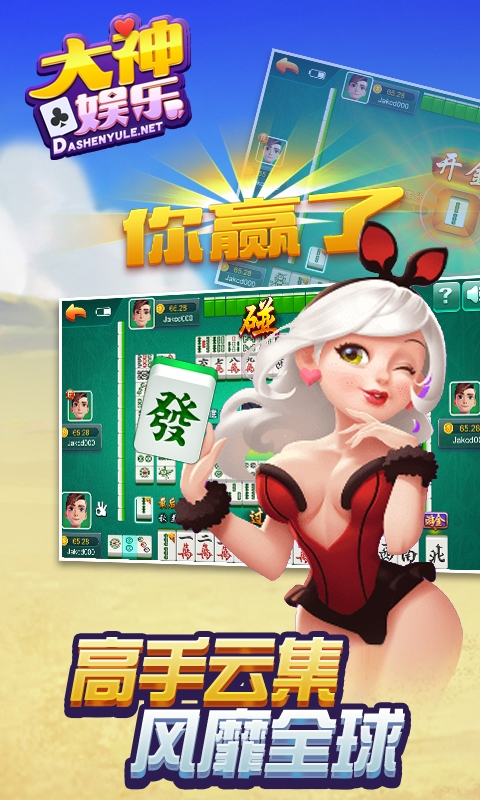 大神娱乐棋牌V1.8 安卓版