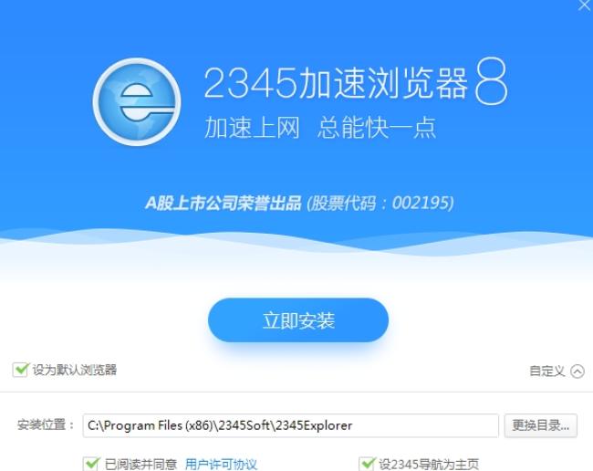 2345加速浏览器V9.4.3 官方版