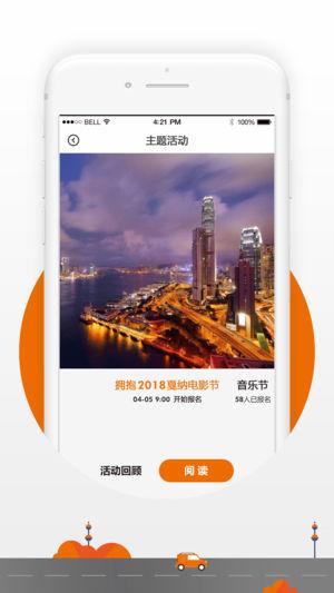 世界之眼V1.0.4 苹果版