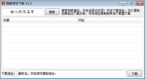 国家规范下载器V1.4 绿色免费版