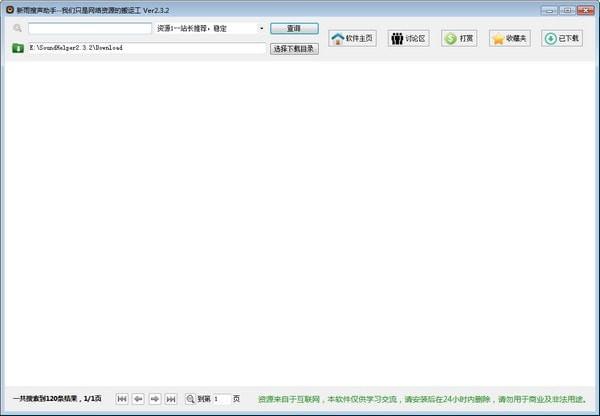 新雨搜声助手V2.3.2 官方版