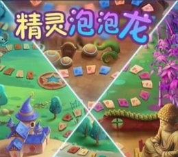 精灵泡泡龙手游下载 精灵泡泡龙安卓版下载1.1