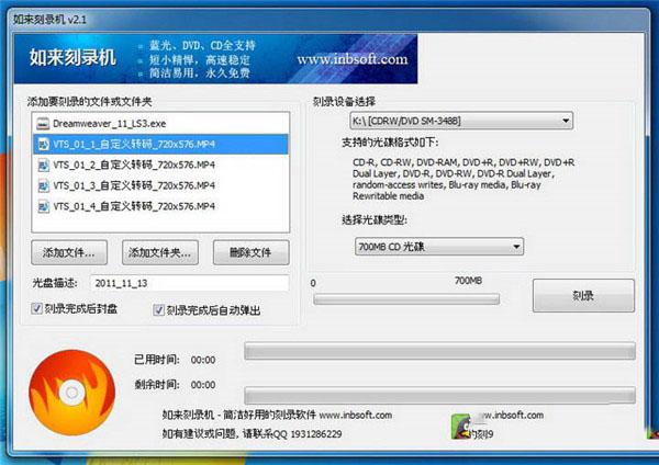 如来刻录机绿色版V2.1 中文版