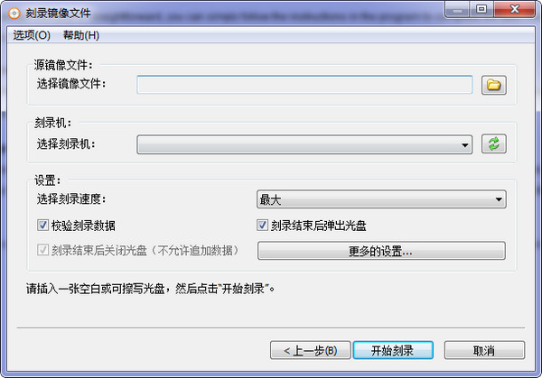 AnyBurn(cd/dvd刻录软件)V4.3 官方版