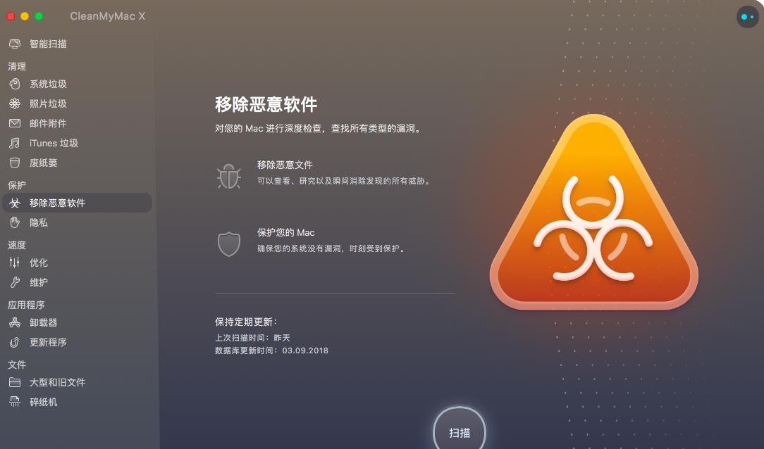 CleanMyMac XV4.0.5 中文版