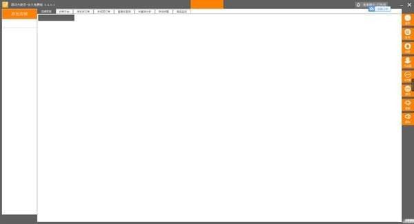 拼多多微动力助手V4.1.0.5 免费版