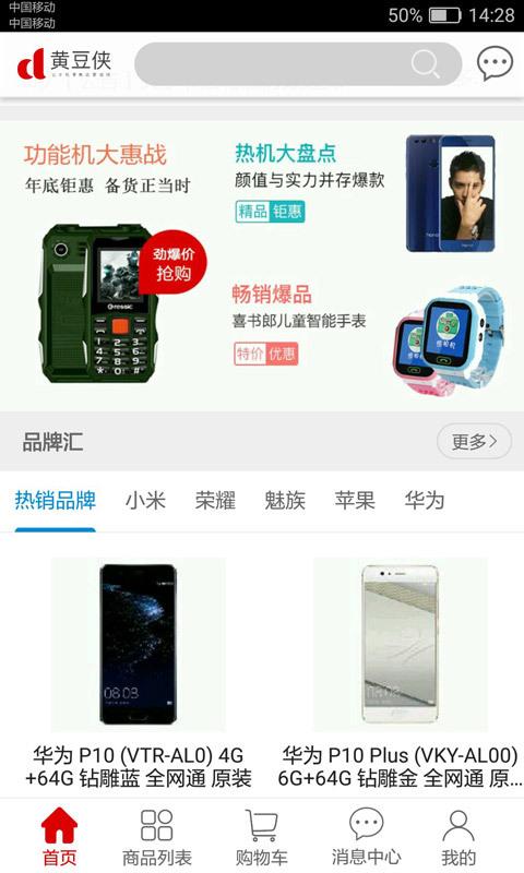黄豆侠V1.1.6 苹果版