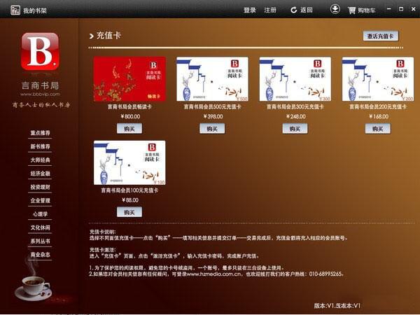 言商书局阅读器V1.5.1 官方版