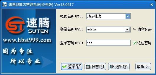 速腾眼镜行业管理系统V18.1008 经典版