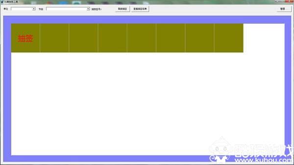 比赛抽签工具V2.0 绿色版