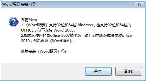 word精灵V1.0 官方版