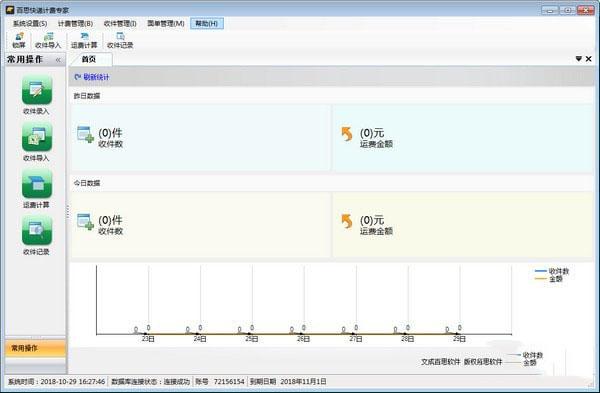 百思快递计费专家V4.0.0.1 官方版