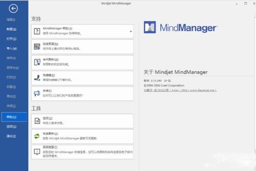 MindManager2012V10.0.445 免费版