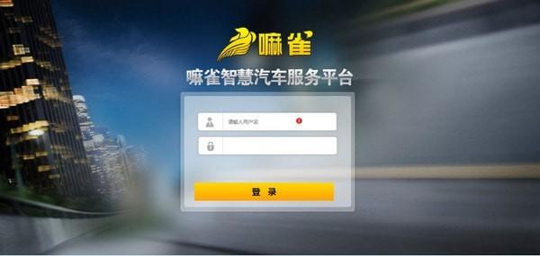 嘛雀智慧汽车服务平台客户端V1.1 官方版