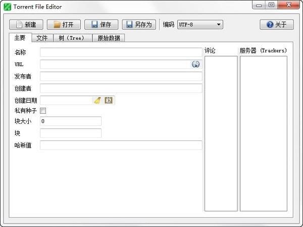 Torrent File Editor(种子编辑器)V0.3.13 免费版