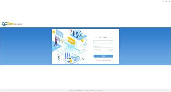 QCData(品质数据管理软件)V2.0 官方版