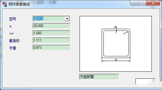 钢材密度查询工具V1.0 免费版