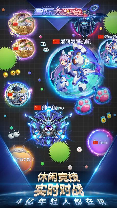 球球大作战刷宇宙币V1.0 安卓版