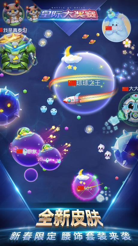 球球大作战刷1万个金蘑菇V1.0 安卓版