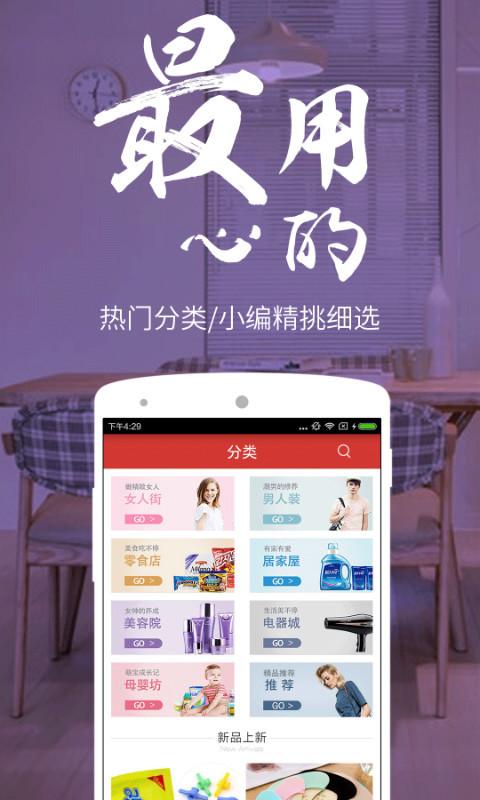 柚子购物V1.0.0 安卓版
