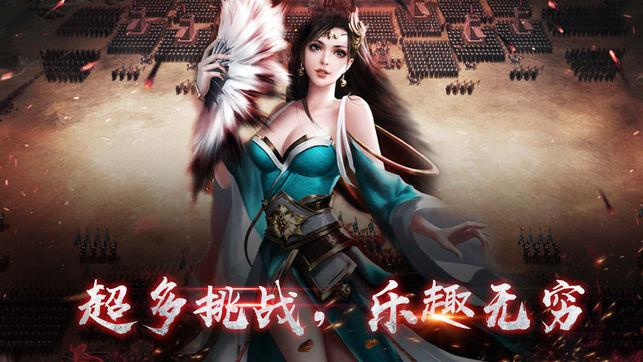 三国志乱世霸业V1.0 iOS版