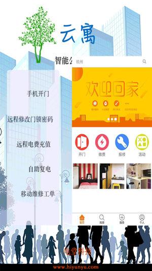 云寓V1.3 苹果版