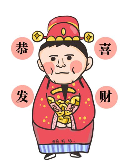 抖音财神马云图表情包V1.0 官方版