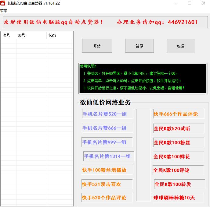 qq自动点赞软件V1.161.22 官方版
