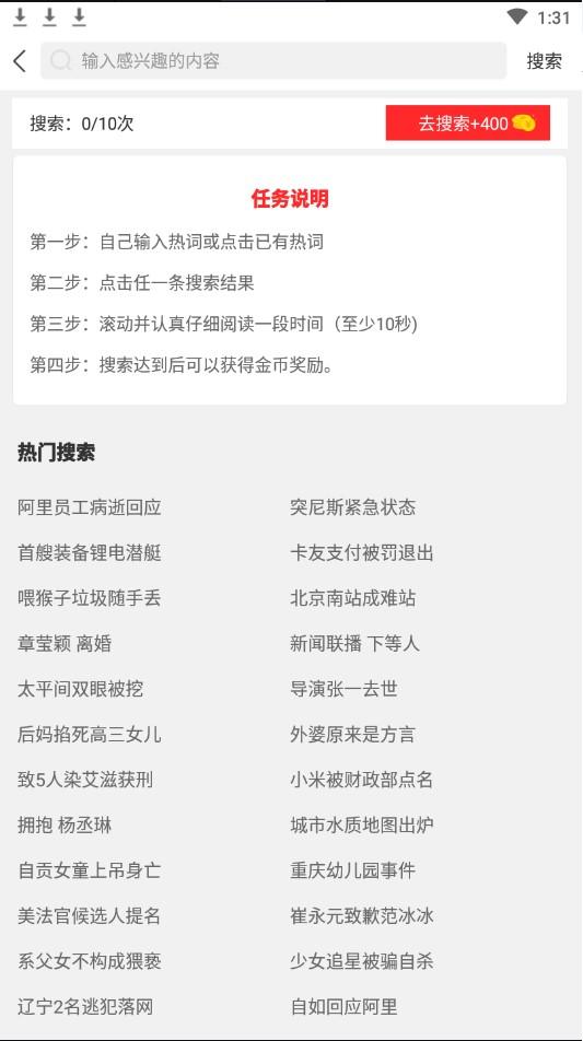 薪头条V1.1.2 安卓版