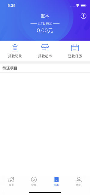 优e贷V3.1.0 苹果版