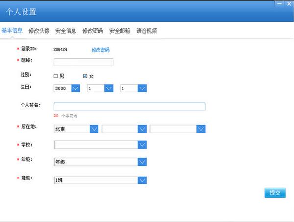 才宝教育V2.1.0.0 官方版